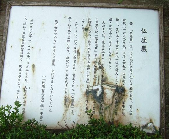 有馬温泉7・仏座巌.JPG