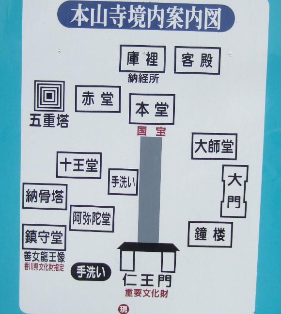本山寺1.JPG