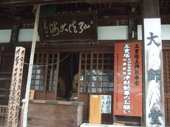 本山寺13・大師堂.JPG