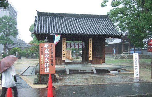 本山寺2・仁王門.JPG