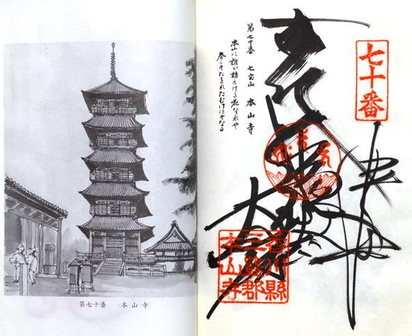 本山寺24・朱印.JPG