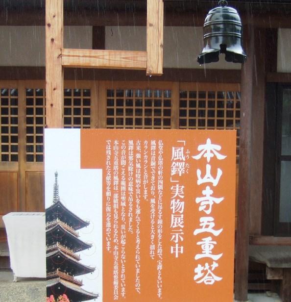 本山寺26・風鐸.JPG