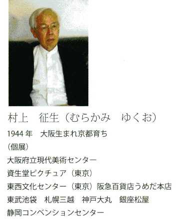 村上9・略歴.jpg