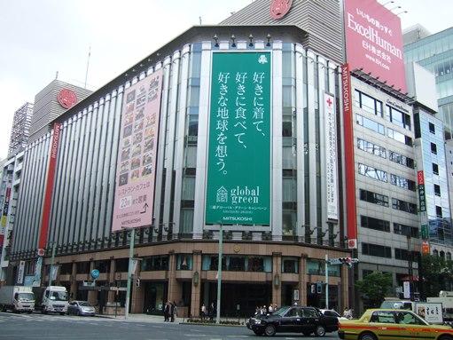 東京6・銀座4丁目三越.jpg