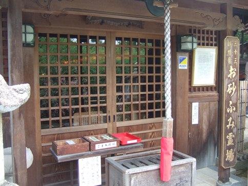東光院9・三十三観音堂・お砂ふみ霊場.jpg