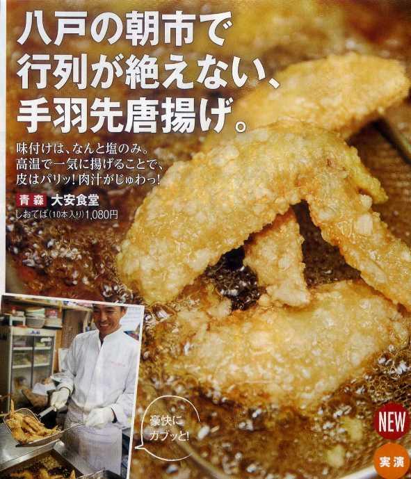 東北3・大安食堂.jpg