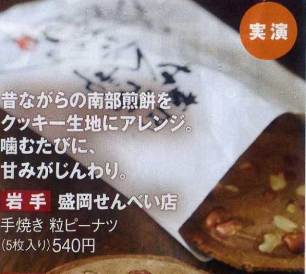 東北4・盛岡せんべい店.jpg