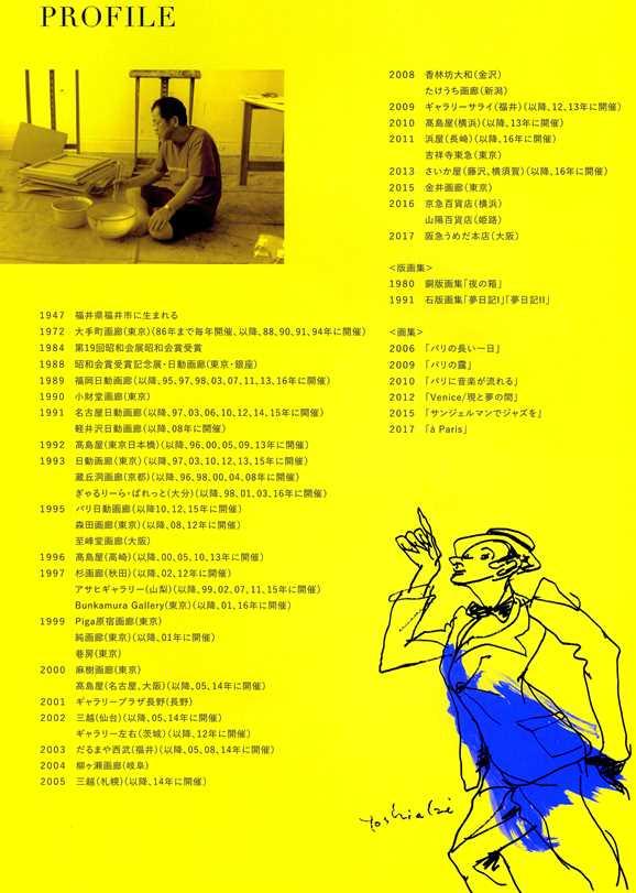 松井3・略歴.jpg