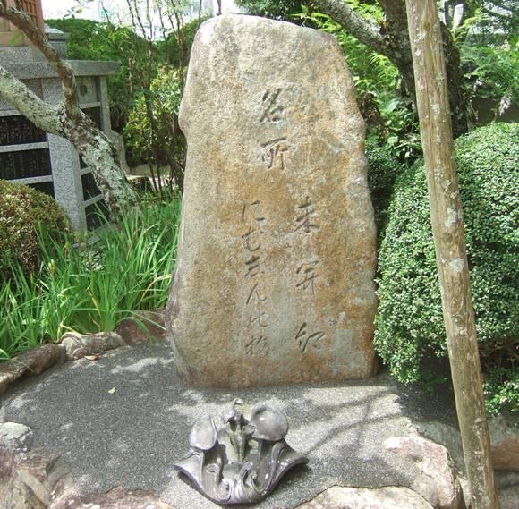 林渓寺3・石碑.JPG