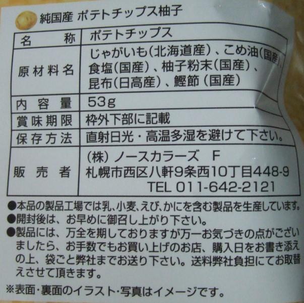 柚子ポテトイップス2.JPG