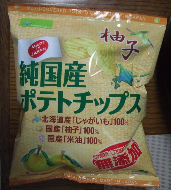 柚子ポテトチップス1.JPG
