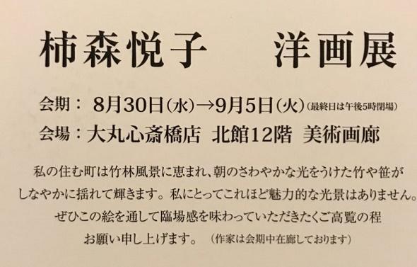 柿森2.jpg