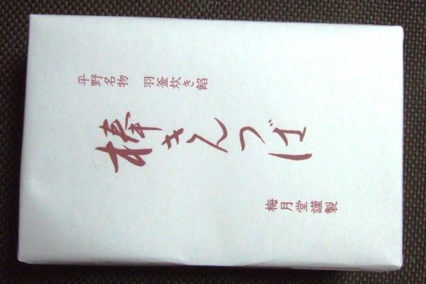 梅月堂1・棒きんつば.JPG