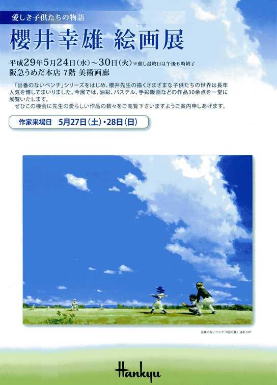 櫻井1.jpg