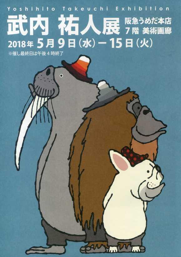 武内2・パンフ.jpg