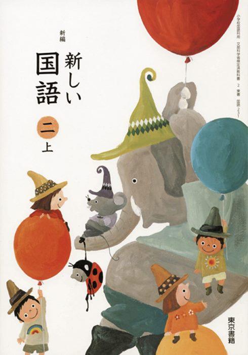 武内5・教科書の表紙.jpg