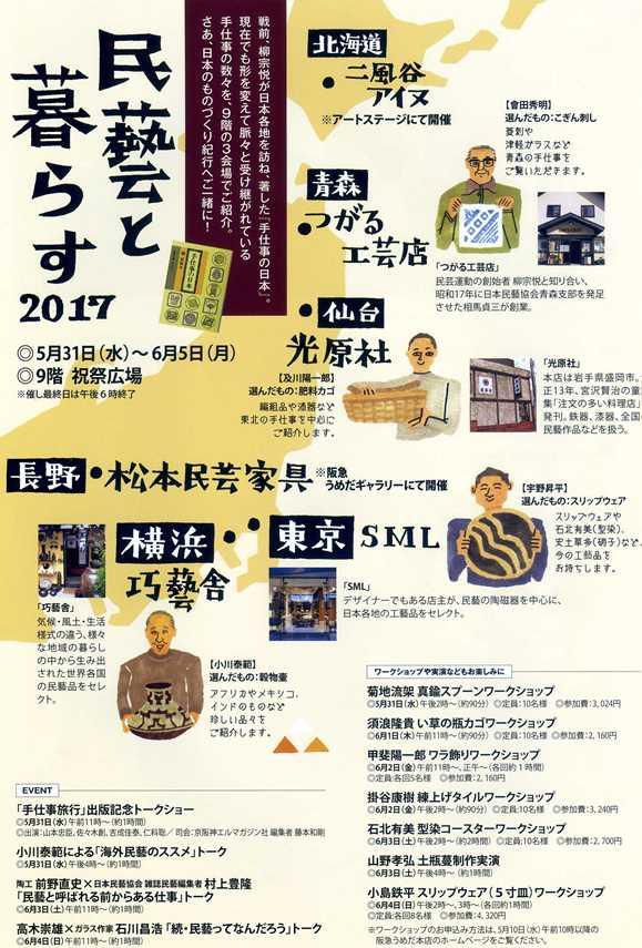 民芸2.jpg