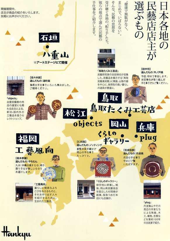 民芸3.jpg