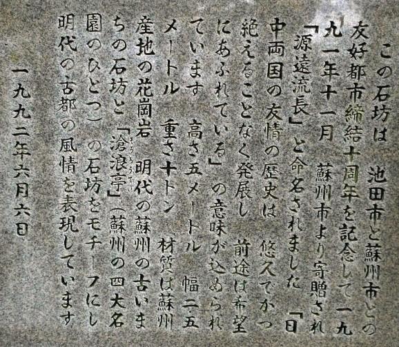 水月2・石坊の由緒.JPG