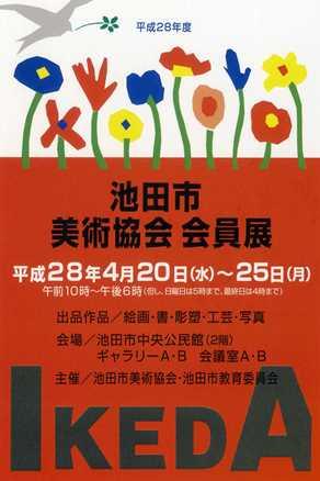 池田市美術展3.jpg