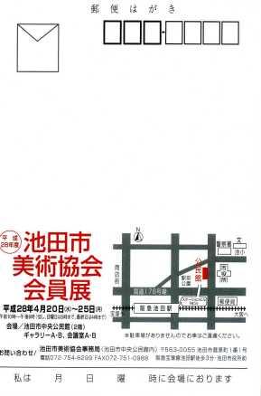 池田市美術展4.jpg