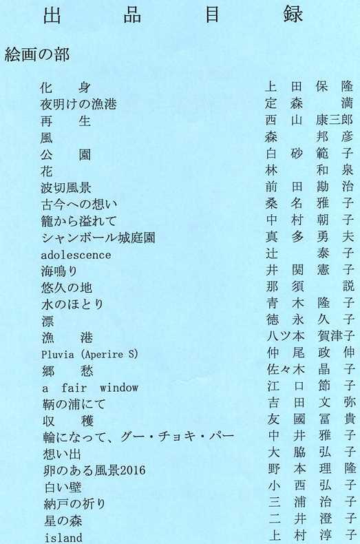 池田市美術展5.jpg