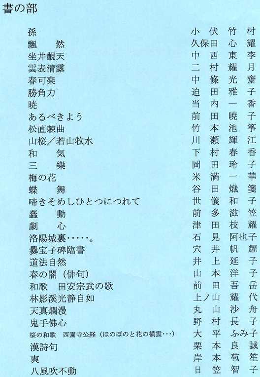 池田市美術展6.jpg