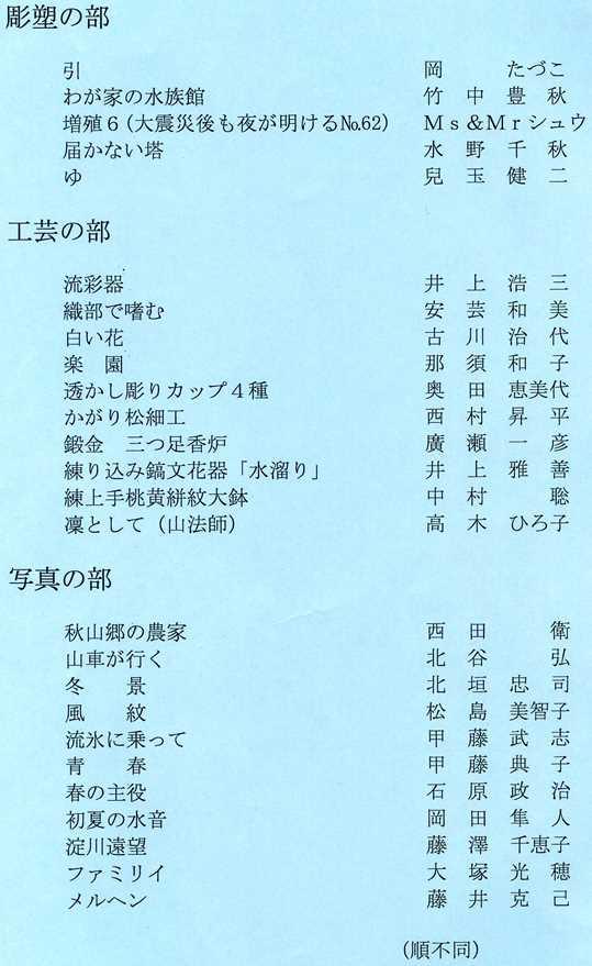 池田市美術展7.jpg