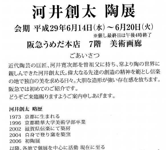 河井3・あいさつ.jpg
