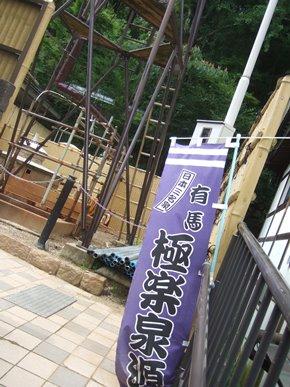 泉源1・極楽.JPG