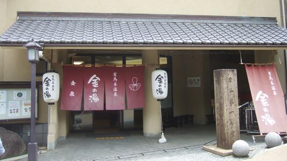 泉源10・太閤.JPG