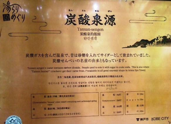 泉源4・炭酸.JPG