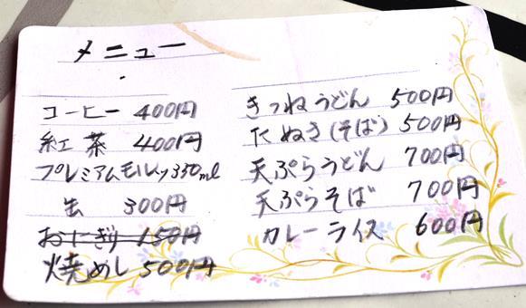法起院4・メニュー.jpg