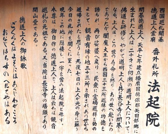 法起院9・説明板.jpg
