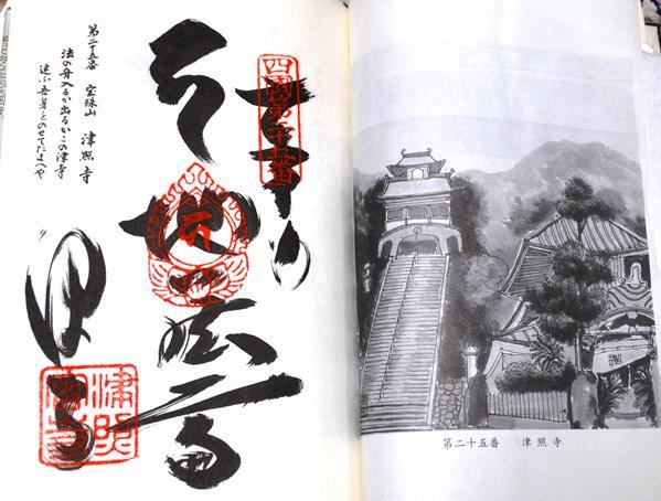 津照寺11・朱印.JPG
