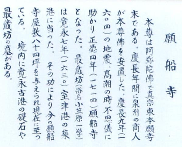 津照寺5・願船寺.JPG