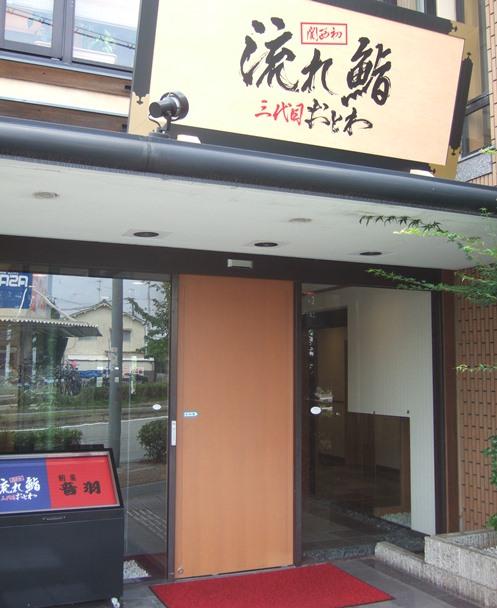 流れ鮨1.JPG
