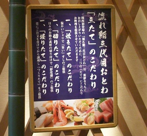 流れ鮨3.jpg