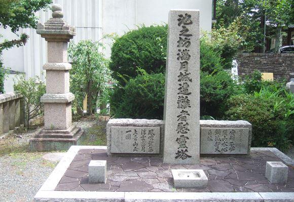 温泉寺11・池之坊満月城遭難者慰霊塔.JPG