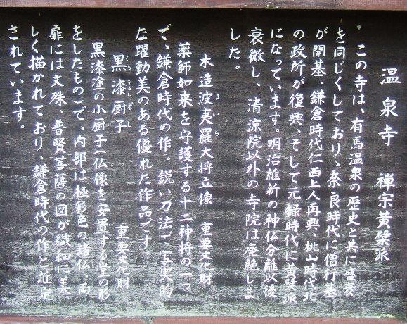 温泉寺12・もう一つ説明板.JPG