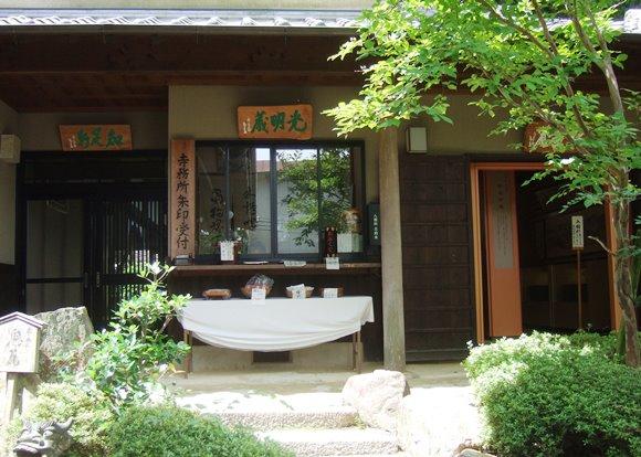 温泉寺16・寺務所.JPG