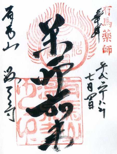 温泉寺19・ご朱印.jpg