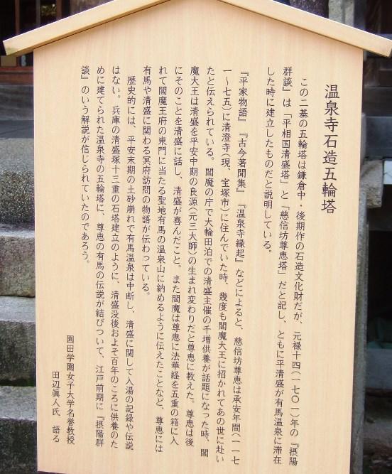 温泉寺9・五輪塔駒札.JPG