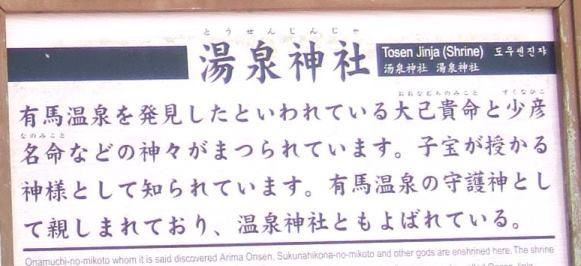 温泉神社2・説明板.JPG