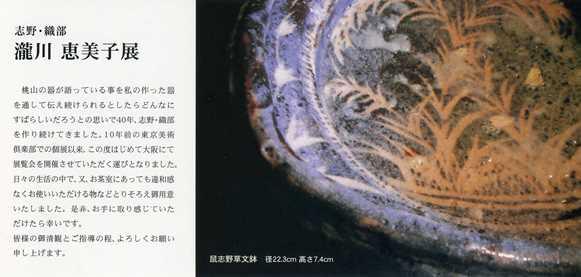 瀧川1.jpg