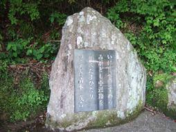 熊野152・斉藤茂吉.jpg