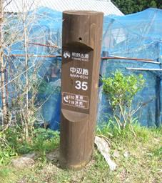 熊野164・35番.jpg