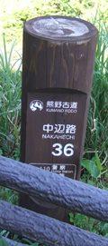 熊野168・36番.jpg