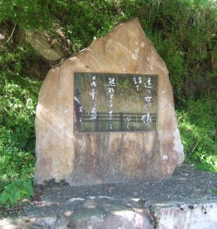 熊野172・友子歌碑.jpg