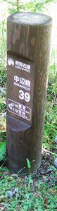 熊野174・39番.jpg